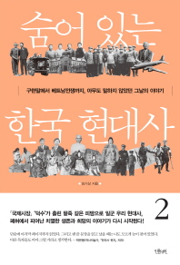 숨어 있는 한국 현대사. 2
