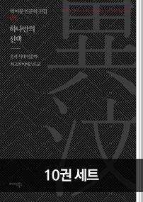 박이문 인문학 전집 10권 세트