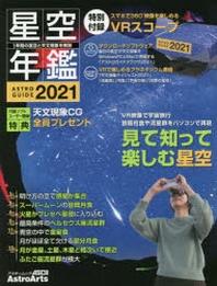 星空年鑑 ASTROGUIDE 2021