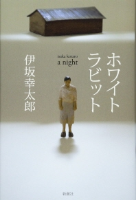 [해외]ホワイトラビット A NIGHT