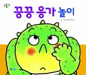 끙끙 응가 놀이(개정판)(아기놀이책 3)