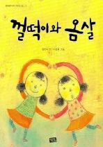 껄떡이와 옴살(청어람주니어 저학년 문고 3)
