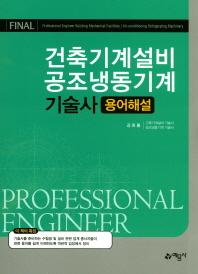 건축기계설비 공조냉동기계 기술사 용어해설