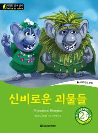 신비로운 괴물들(Mysterious Monsters)(CD1장포함)(똑똑한 영어 읽기 Wise & Wide Level 2-7)