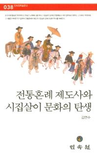 전통혼례 제도사와 시집살이 문화의 탄생(민속원학술문고 38)