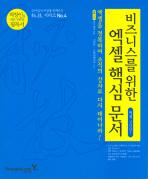 비즈니스를 위한 엑셀 핵심 문서(CD1장포함)(숨어 있는 비법을 공개하는 비기 시리즈 4)