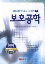 보호공학(발송배전기술사 시리즈 3)