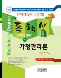 가정관리론 한 권으로 끝내기(독학사 가정학 2단계)(2018)
