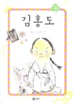 김홍도(새싹 인물전 7)(양장본 HardCover)