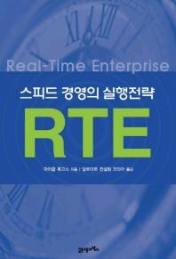 스피드 경영의 실행전략 RTE