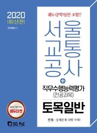 서울교통공사 직무수행능력평가(전공과목) 토목일반(2020)