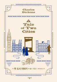 두 도시 이야기(양장본 HardCover)