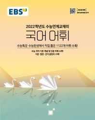 고등 국어 어휘(2021)(2022 수능대비)(EBS 수능연계교재의)