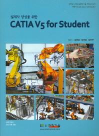 CATIA V5 for Student(설계자 양성을 위한)