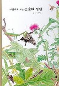 세밀화로 보는 곤충의 생활(권혁도 세밀화 그림책 1)