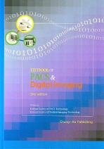 TEXTBOOK OF PACS DIGITAL IMAGING(2판)(양장본 HardCover)