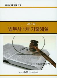 법무사 1차 기출해설(제21회)