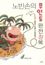노빈손의 무인도 완전정복 /뜨인돌[1-640]