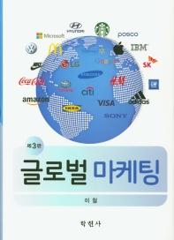 글로벌 마케팅(3판)(양장본 HardCover)