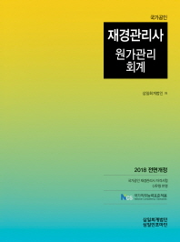 재경관리사대비 원가관리회계(2018)(전면개정판)