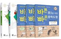 개념원리 이지스에듀 중학수학 중3 세트(2020)(전5권)