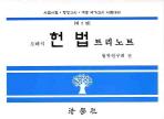헌법 트리노트(도해식)(사법시험 행정고시 각종 국가고시 시험대비)(2판)