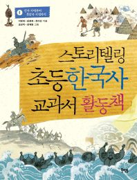 스토리텔링 초등 한국사 교과서 활동책. 1