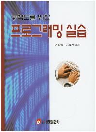 프로그래밍 실습(공학도를 위한)