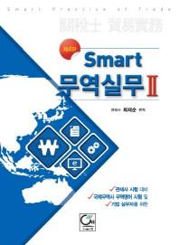 무역실무. 2(Smart)(4판)