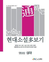 논술로 통하는 현대소설다보기: 염상섭 삼대(중 고등 논술 길라잡이 시리즈)