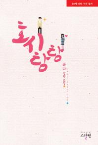 호시탐탐  (19세 미만 구독 불가)