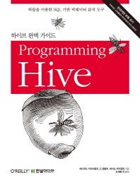 하이브 완벽 가이드(Programming Hive)