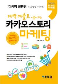 카카오스토리 마케팅(대박 매출로 이끌어주는)