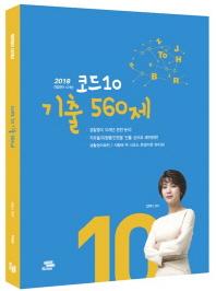 코드10 기출 560제(2018)
