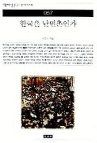 한국은 난민촌인가(책세상문고우리시대 57)
