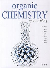 유기화학(ORGANIC CHEMISTRY)(재미있는)