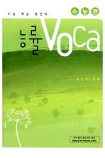 능률 VOCA: 수능편 (개정판)(능률 고교 어휘 시리즈)