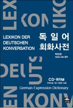 독일어 회화사전(CD1장포함)