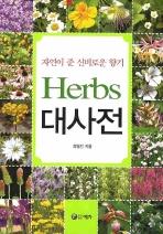 허브 대사전: 자연이 준 신비로운 향기
