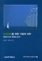 녹색성장을 위한 기업의 의무: 온실가스의 측정과 보고(양장본 HardCover)
