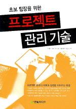 프로젝트 관리기술(초보팀장을 위한)(2판)