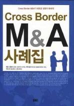 CROSS BORDER M & A 사례집(양장본 HardCover)