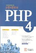오렌지 블루의 PHP 4(CD-ROM 1장포함)