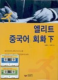 엘리트 중국어 회화(하)(CASSETTE TAPE 2개포함)