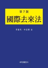 국제거래법(7판)(양장본 HardCover)