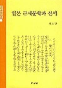 일본 근세문학과 선서
