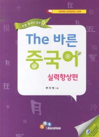 THE 바른 중국어: 실력향상편(CD1장포함)