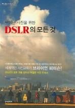 뛰어난 사진을 위한 DSLR의 모든 것(포토 라이브러리 3)