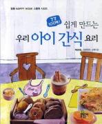 우리 아이 간식요리(쉽게 만드는)(봄풀 HAPPY HOME 시리즈)