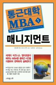 매니지먼트(통근대학 MBA 1)